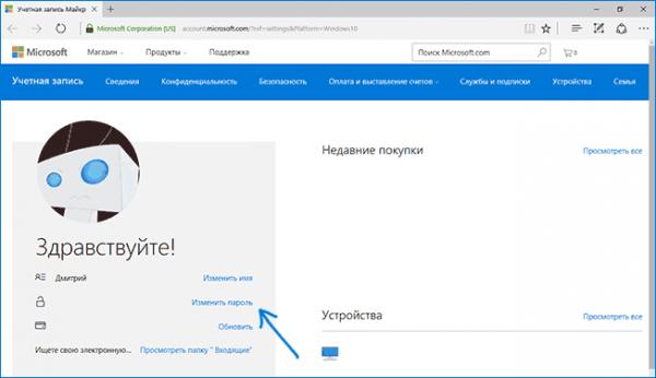 Изменение пароля онлайн-аккаунта