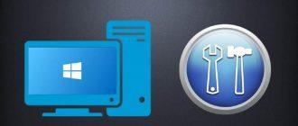 Как очистить диск и буфер обмена в Windows 10