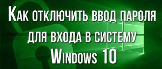 Как отключить ввод пароля для входа в систему Windows 10