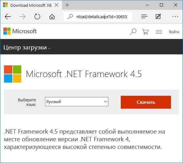 Центр загрузки Microsoft