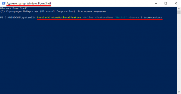 Администратор Windows PowerShell