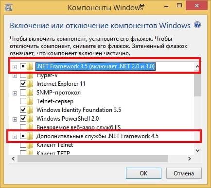 Окно «Компоненты Windows»
