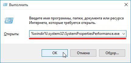 «Командная строка» Windows 10