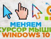 курсор мыши в Windows 10