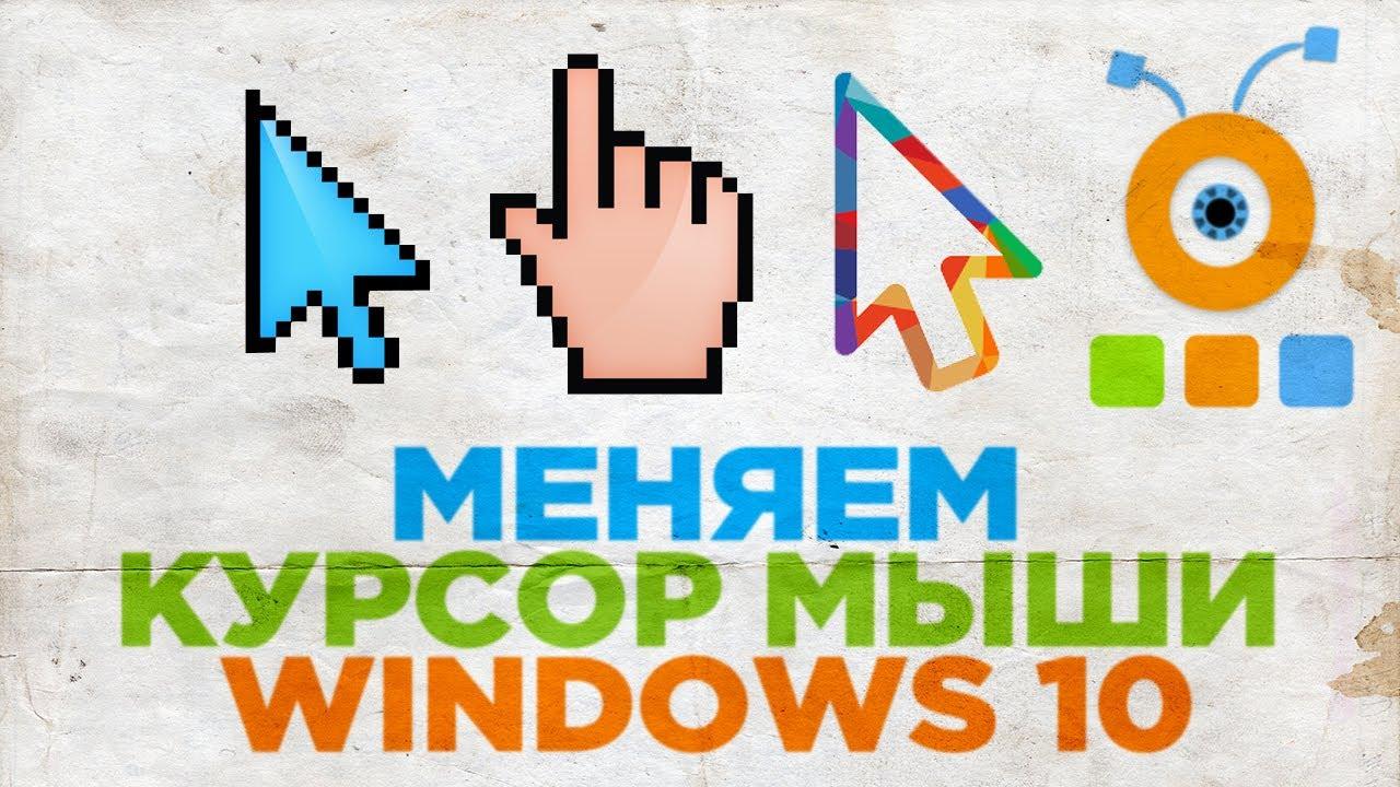 Указатель мыши в Windows 10: изменение стандартными средствами и программами, создание и добавление оригинальных курсоров
