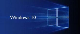 Лучшие программы для оптимизации Windows 10