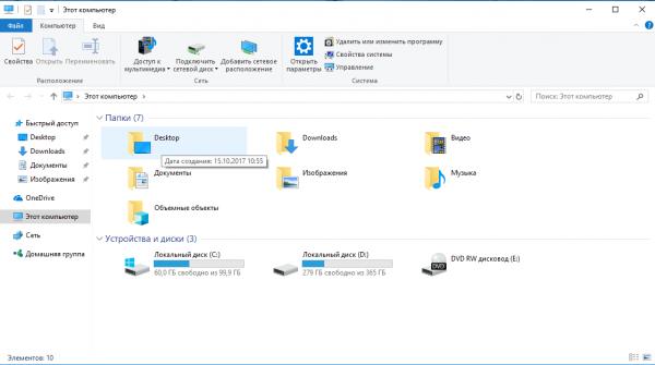 Начальная страница «Проводника Windows»
