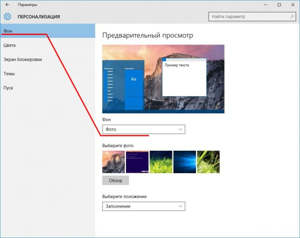 Настройка фона Windows 10 (фото)