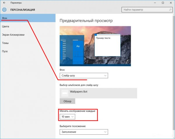 Настройка фона Windows 10 (слайд-шоу)