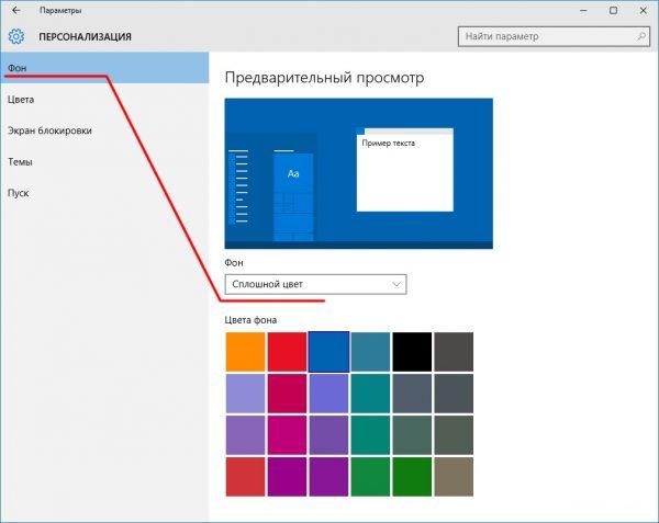 Настройка фона Windows 10 (сплошной цвет)