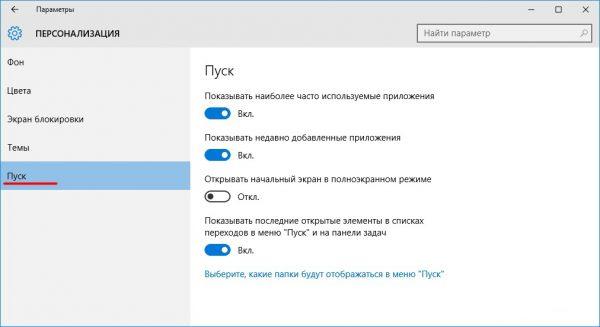 Настройка меню пуск на Windows 10