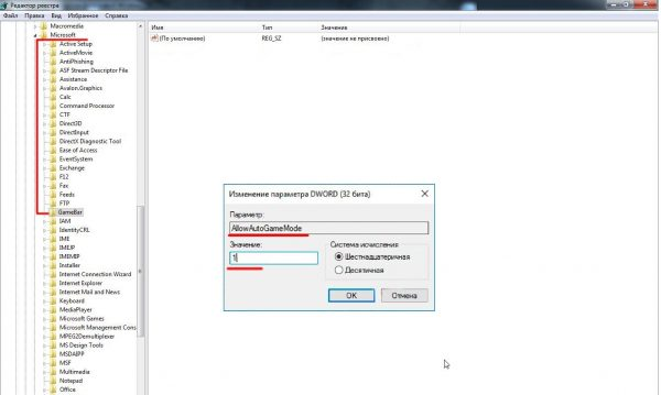 Настройка созданного параметра в реестре
