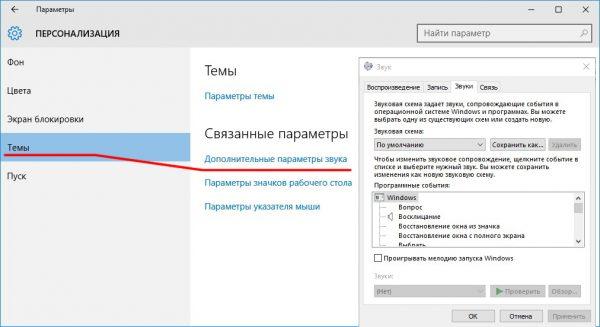 Настройка темы Windows 10 (дополнительные параметры звука)
