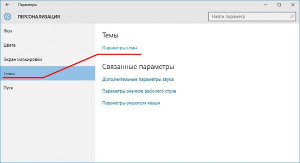 Настройка темы Windows 10 (параметры темы)