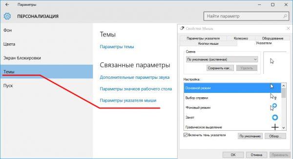 Настройка темы Windows 10 (параметры указателя мыши)