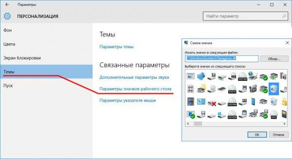 Настройка темы Windows 10 (параметры значков рабочего стола)