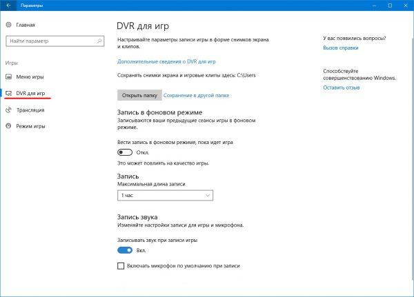 Окно настроек параметра «DVR для игр»