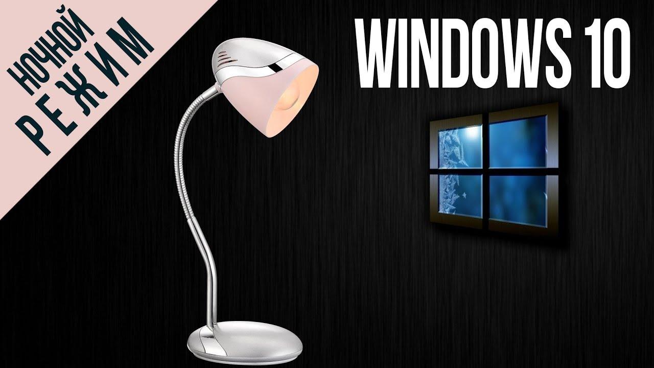 Ночной режим в Windows 10: что это такое, как включить и отключить