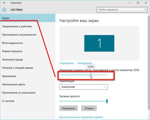 Окно настроек «Экран» на Windows 10