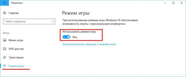Окно настроек «Игры» на Windows 10