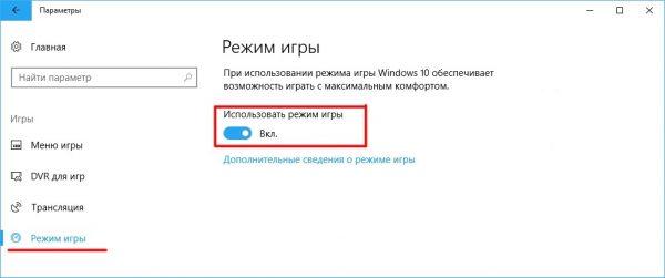 Окно настроек «Игры» на Windows 10