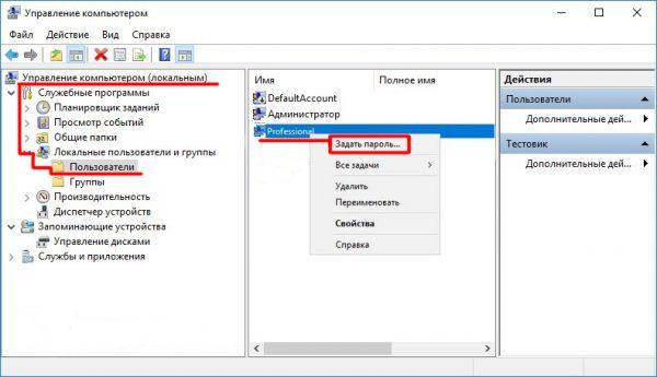 Окно настроек инструмента «Управление компьютером» на Windows 10