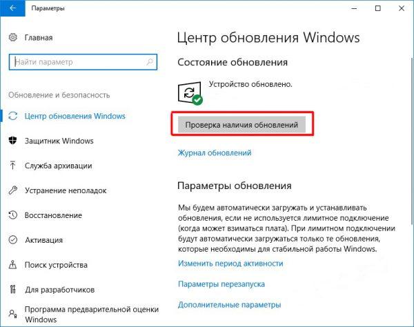 Окно настроек «Обновления и безопасность» на Windows 10