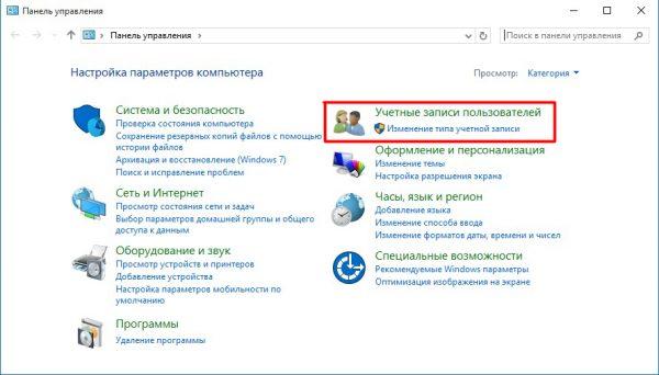 Окно настроек «Панель управления» в Windows 10
