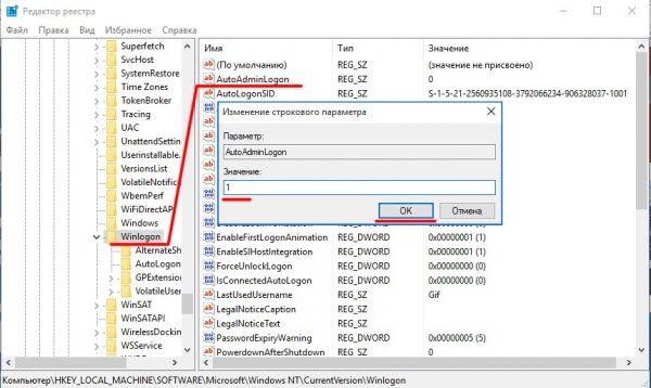 Окно настроек параметра реестра AutoAdminLogon