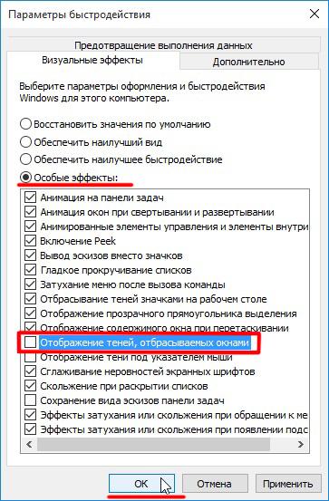 Окно настроек «Параметры быстродействия» на Windows 10