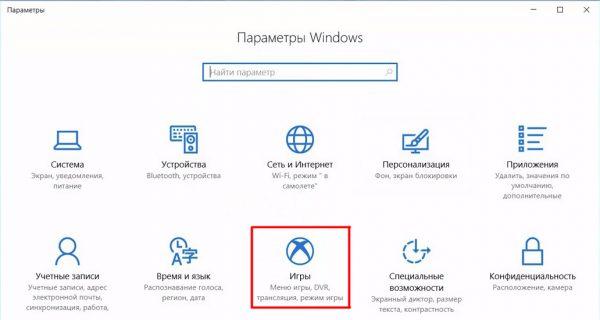 Окно настроек «Параметры» на Windows 10