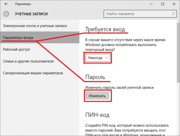 Окно настроек «Параметры входа» на Windows 10
