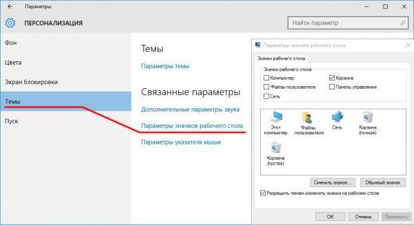Окно настроек «Персонализация» на Windows 10