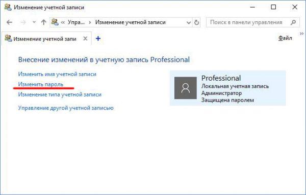 Окно настроек смены пароля для учётной записи в Windows 10