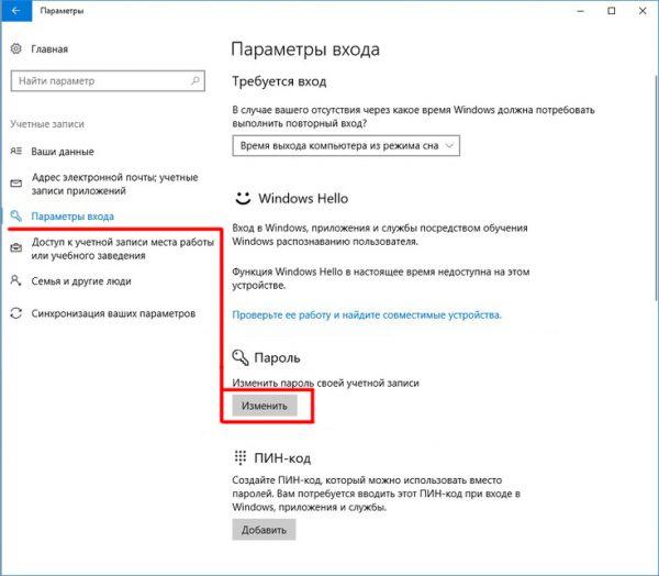 Окно настроек «Учётные записи» в Windows 10