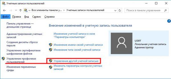 Окно настроек «Учётные записи пользователей» в Windows 10