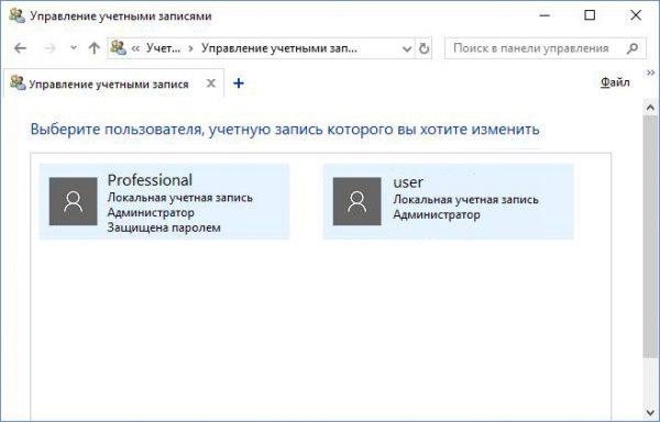 Окно выбора учётной записи в Windows 10