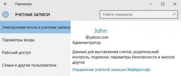 Онлайн учетная запись