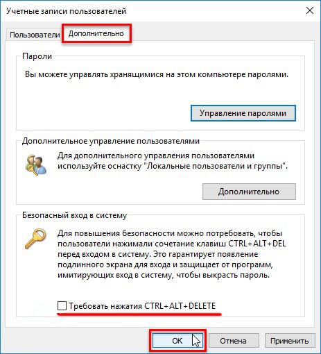 Отключение «Экрана блокировки» через дополнительные настройки «Учётных записей» Windows 10