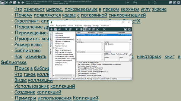 Окно поиска ICE Book Reader Professional