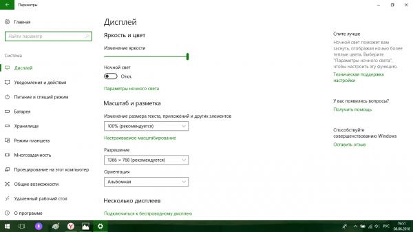 Раздел «Дисплей» в окне с параметрами Windows