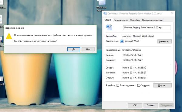 Изменение файла