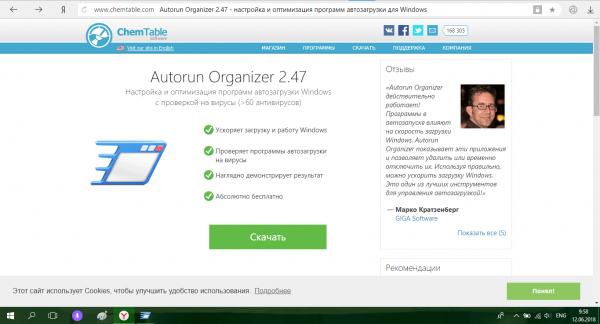 Официальный сайт Autorun Organizer