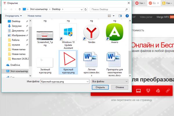 Выбор файла через «Проводник Windows»