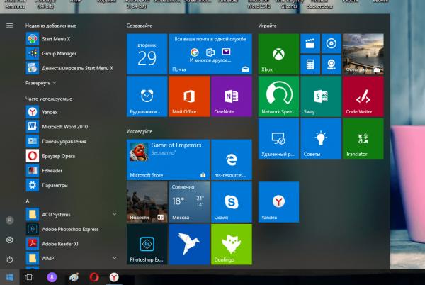 Меню «Пуск» в ОС Windows 10