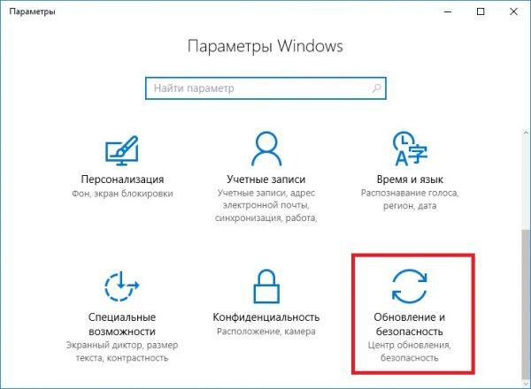 «Панель управления» на Windows 10
