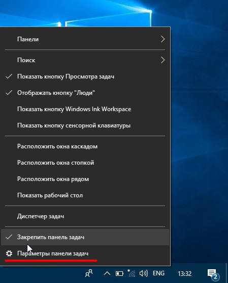 «Параметры панели задач» на Windows 10