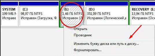 Пункт «Изменить букву или путь к диску» в контекстном меню раздела