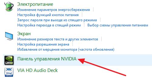 Переход к настройкам NVidia