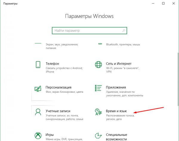 Переход к настройкам языка в параметрах Windows